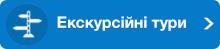 http://meest-tour.com.ua/fileadmin/user_upload/natalia/button/ekskyrsiyni2.2.jpg