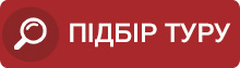 http://meest-tour.com.ua/fileadmin/user_upload/natalia/button/pidbir2.2.jpg