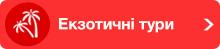 http://meest-tour.com.ua/fileadmin/user_upload/natalia/button/exotic_tour2.2.jpg