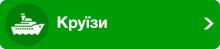 http://meest-tour.com.ua/fileadmin/user_upload/natalia/button/kryizy2.2.jpg