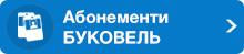 http://meest-tour.com.ua/fileadmin/user_upload/natalia/button/Bukovel2.jpg