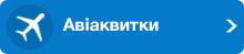 http://meest-tour.com.ua/fileadmin/user_upload/natalia/button/aviakvytky2.jpg